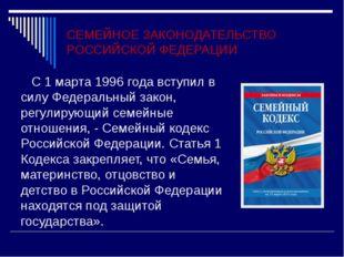 СЕМЕЙНОЕ ЗАКОНОДАТЕЛЬСТВО РОССИЙСКОЙ ФЕДЕРАЦИИ С 1 марта 1996 года вступил в