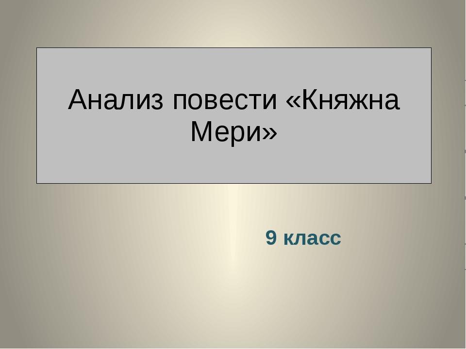 Анализ повести «Княжна Мери» 9 класс