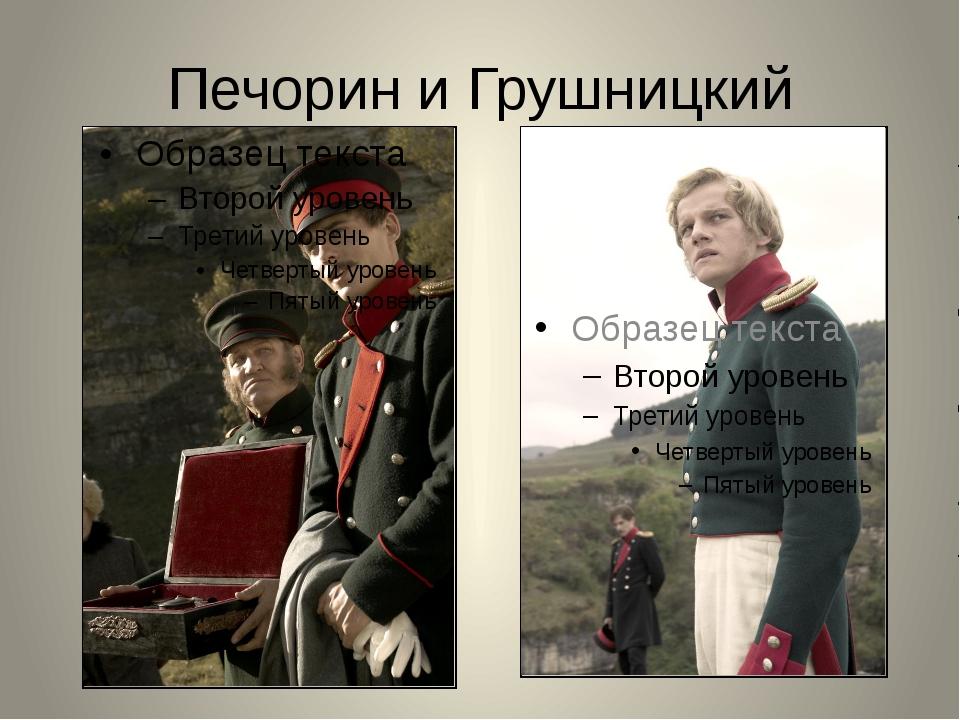 Печорин и Грушницкий