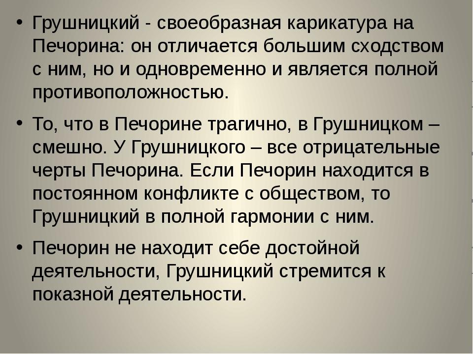 Грушницкий - своеобразная карикатура на Печорина: он отличается большим сходс...