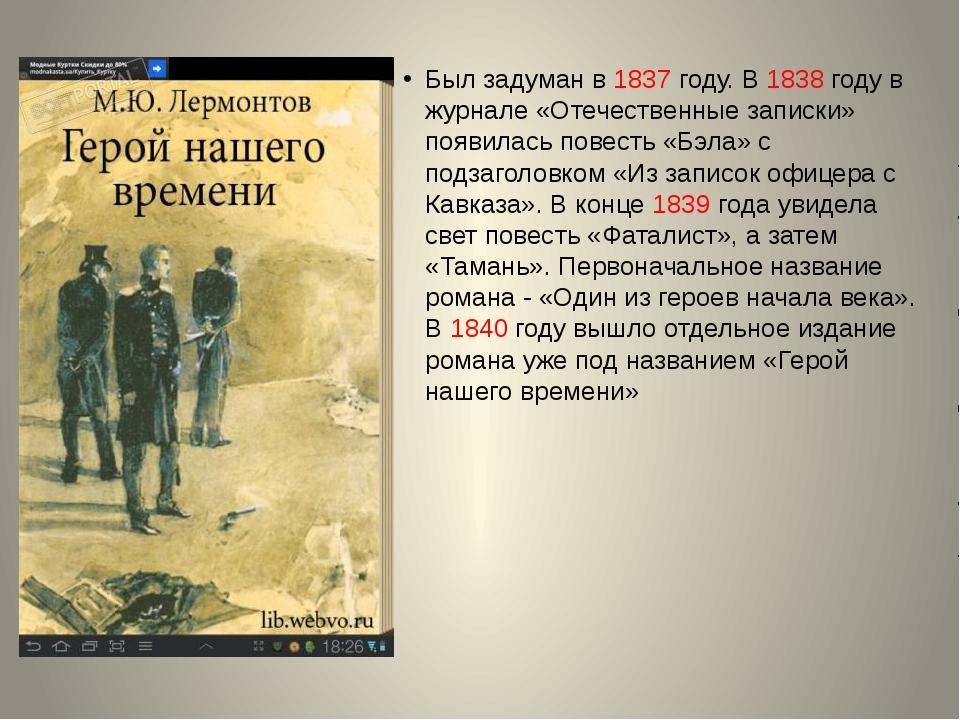 Был задуман в 1837 году. В 1838 году в журнале «Отечественные записки» появил...