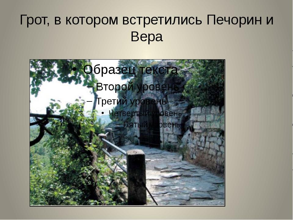 Грот, в котором встретились Печорин и Вера