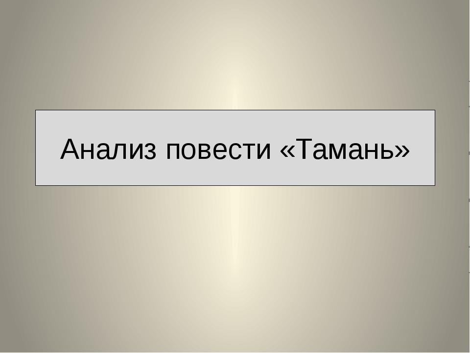 Анализ повести «Тамань»