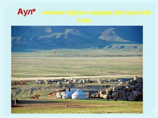 Кумыс* - молоко кобылы, национальный напиток народов Центральной Азии