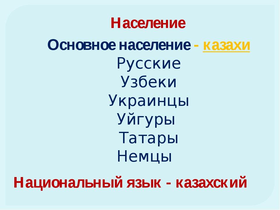 Юрта* - переносное жилище народов Центральной Азии