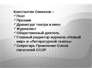 Константин Симонов – Поэт Прозаик Драматург театра и кино Журналист Обществен