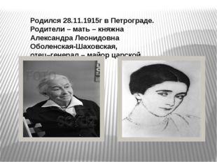 Родился 28.11.1915г в Петрограде. Родители – мать – княжна Александра Леонидо