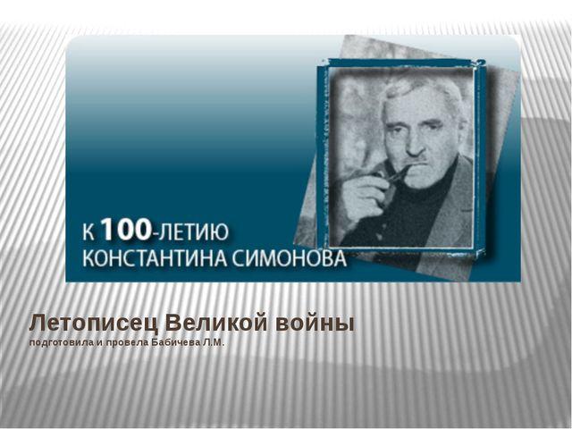 Летописец Великой войны подготовила и провела Бабичева Л.М.