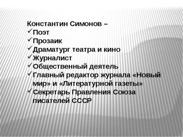 Константин Симонов – Поэт Прозаик Драматург театра и кино Журналист Обществен...