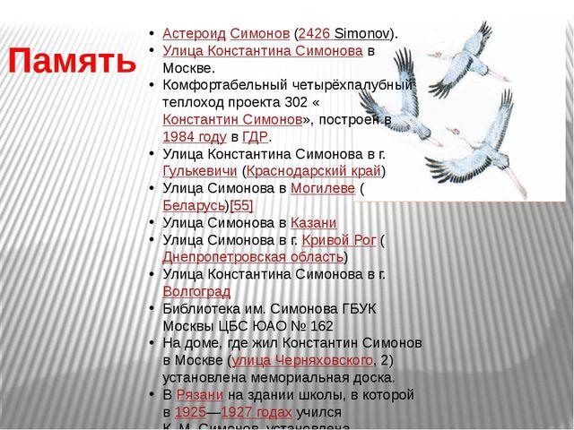 Память Астероид Симонов (2426 Simonov). Улица Константина Симонова в Москве....