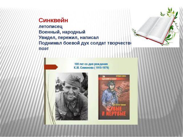 Синквейн летописец Военный, народный Увидел, пережил, написал Поднимал боевой...