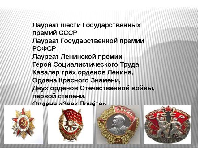 Лауреат шести Государственных премий СССР Лауреат Государственной премии РСФС...