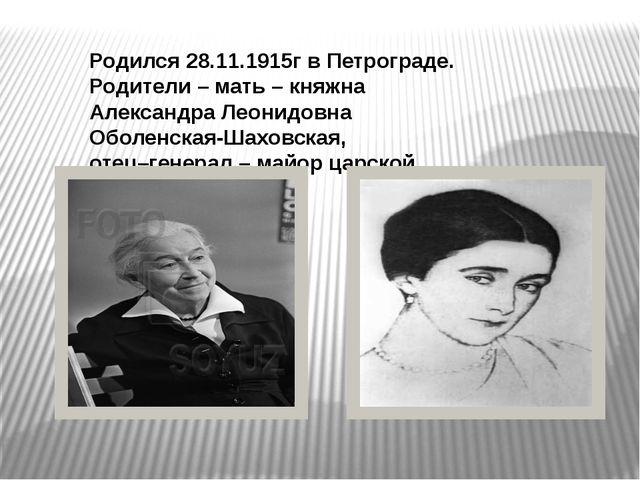Родился 28.11.1915г в Петрограде. Родители – мать – княжна Александра Леонидо...