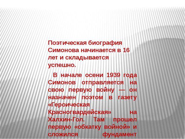 Поэтическая биография Симонова начинается в 16 лет и складывается успешно. ...