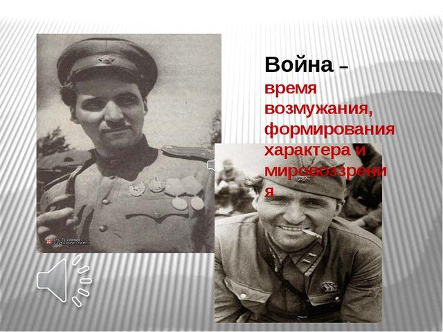 Война – время возмужания, формирования характера и мировоззрения Бабичева Л.М...