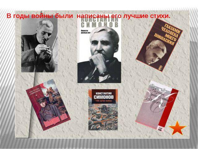 В годы войны были написаны его лучшие стихи. Бабичева Л.М., библиотека школы-...