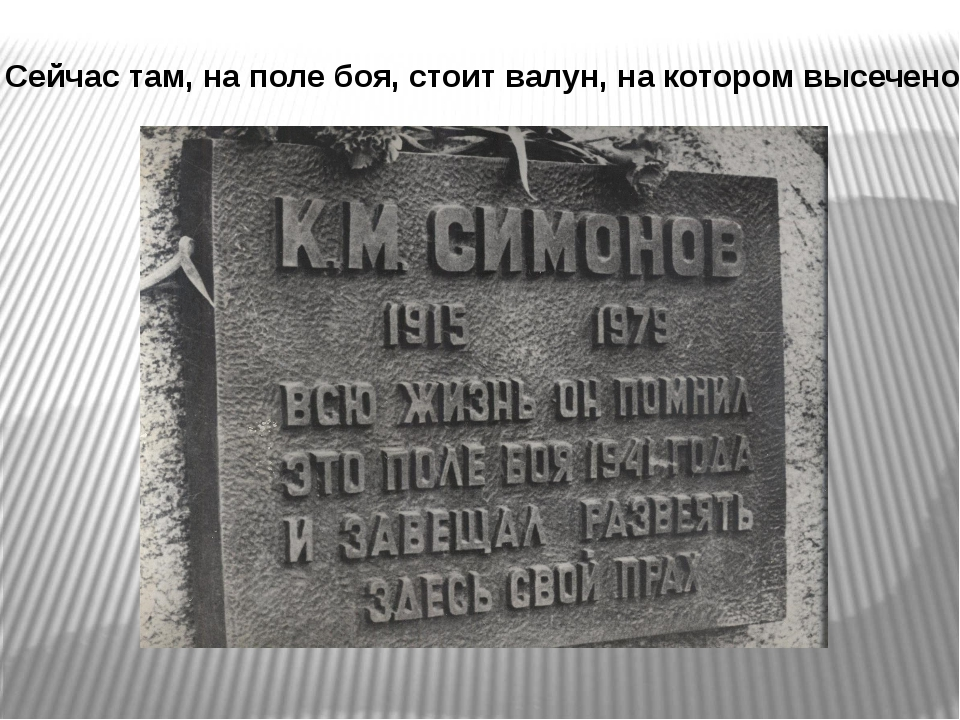 Сейчас там, на поле боя, стоит валун, на котором высечено: Бабичева Л.М., биб...