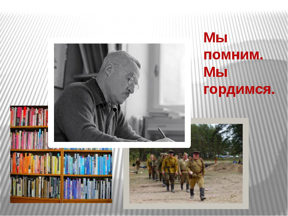 Бабичева Л.М., библиотека школы-интерната. Мы помним. Мы гордимся.