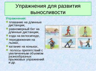 Упражнения для развития выносливости Упражнения: плавание на длинные дистанци