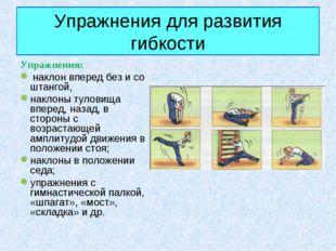 Упражнения для развития гибкости Упражнения: наклон вперед без и со штангой,