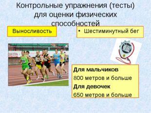 Контрольные упражнения (тесты) для оценки физических способностей Выносливост
