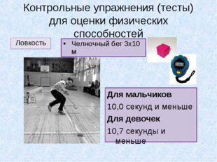Контрольные упражнения (тесты) для оценки физических способностей Ловкость Че