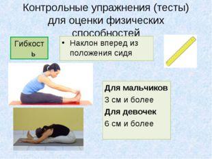 Контрольные упражнения (тесты) для оценки физических способностей Гибкость На