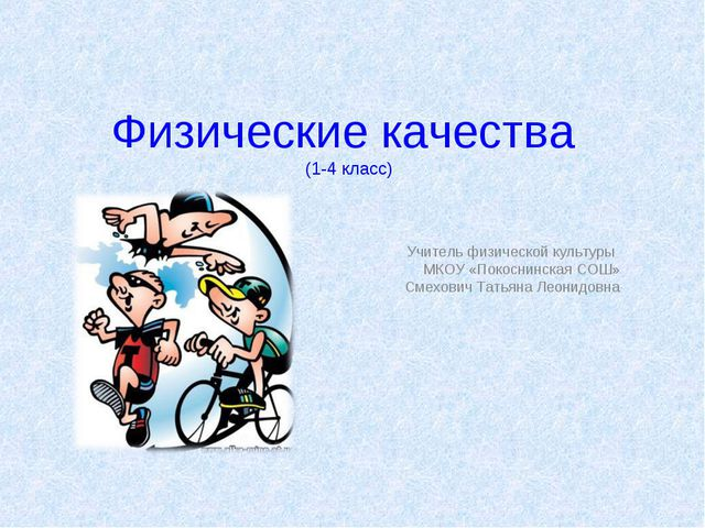 Физические качества (1-4 класс) Учитель физической культуры МКОУ «Покоснинска...