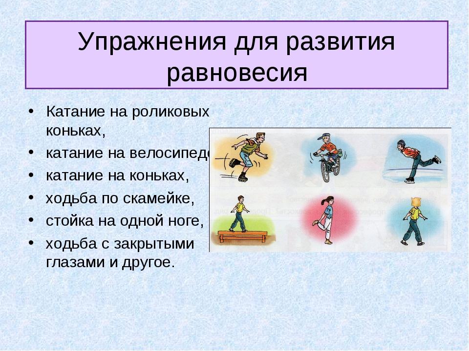 Упражнения для развития равновесия Катание на роликовых коньках, катание на в...