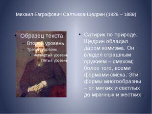 Михаил Евграфович Салтыков-Щедрин (1826 – 1889) Сатирик по природе, Щедрин об