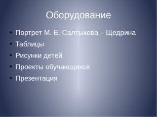 Оборудование Портрет М. Е. Салтыкова – Щедрина Таблицы Рисунки детей Проекты