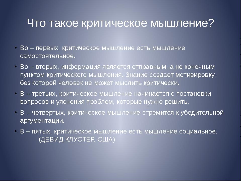 Что такое критическое мышление? Во – первых, критическое мышление есть мышлен...