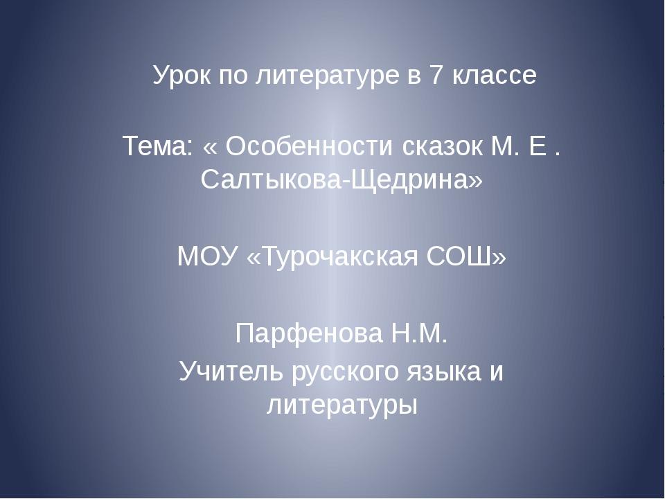 Урок по литературе в 7 классе Тема: « Особенности сказок М. Е . Салтыкова-Щед...