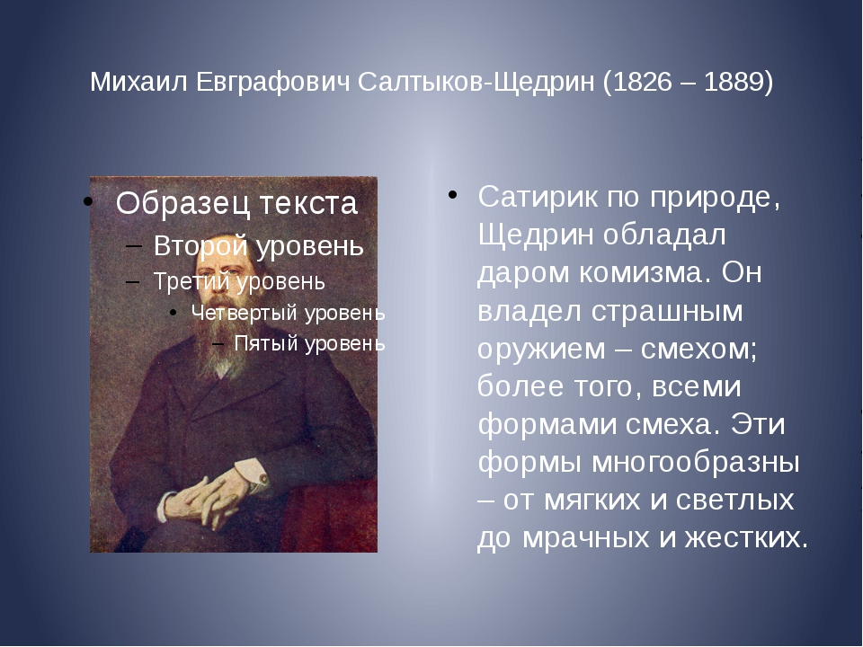 Михаил Евграфович Салтыков-Щедрин (1826 – 1889) Сатирик по природе, Щедрин об...
