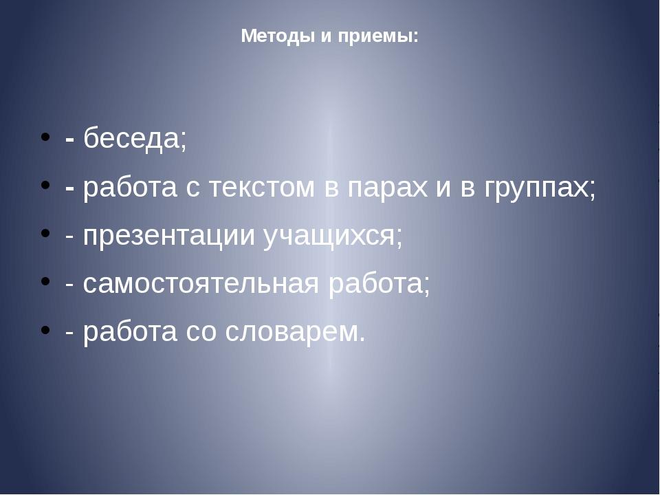 Методы и приемы: - беседа; - работа с текстом в парах и в группах; - презента...