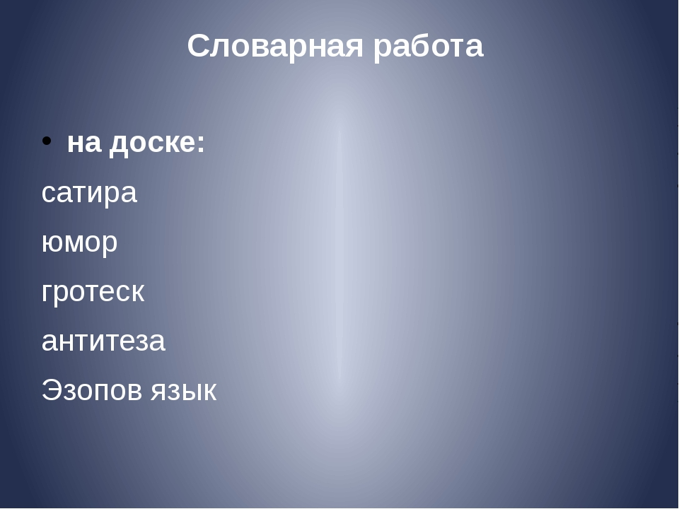Словарная работа на доске: сатира юмор гротеск антитеза Эзопов язык