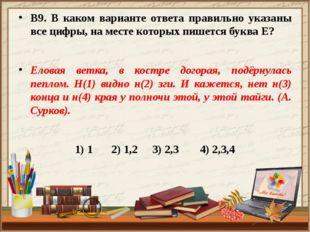 В9. В каком варианте ответа правильно указаны все цифры, на месте которых пиш
