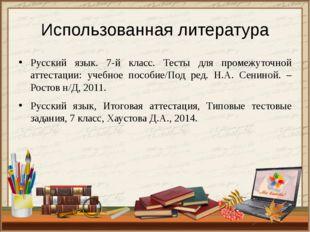 Использованная литература Русский язык. 7-й класс. Тесты для промежуточной ат
