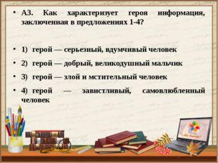 A3. Как характеризует героя информация, заключенная в предложениях 1-4? 1)ге