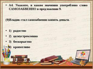 А4. Укажите, в каком значении употреблено слово САМОЗАБВЕННО в предложении 9.