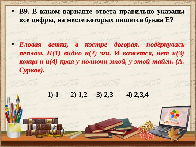 В9. В каком варианте ответа правильно указаны все цифры, на месте которых пиш...