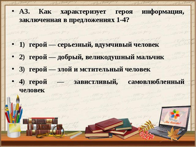 A3. Как характеризует героя информация, заключенная в предложениях 1-4? 1)ге...
