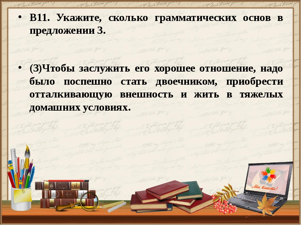 В11. Укажите, сколько грамматических основ в предложении 3. (3)Чтобы заслужит...
