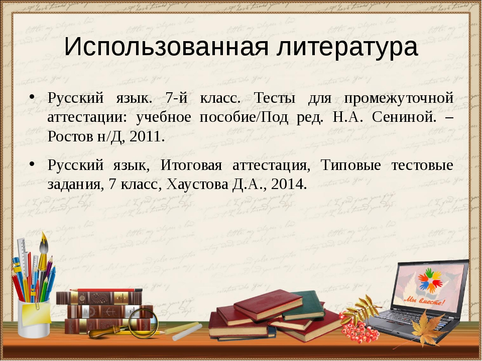 Использованная литература Русский язык. 7-й класс. Тесты для промежуточной ат...