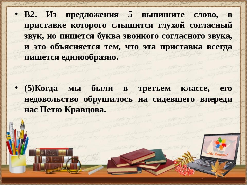 В2. Из предложения 5 выпишите слово, в приставке которого слышится глухой сог...