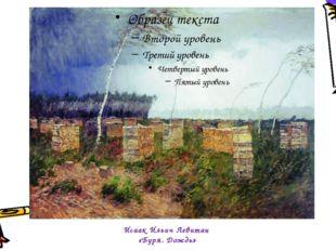 Исаак Ильич Левитан «Буря. Дождь»