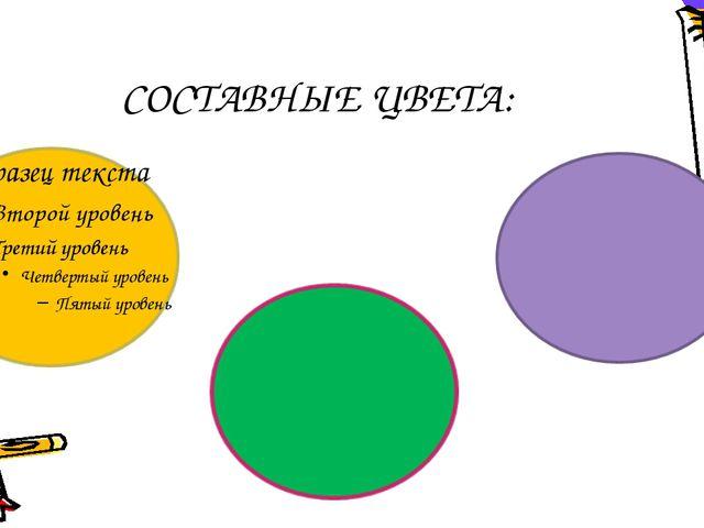 Презентация пять красок цвета
