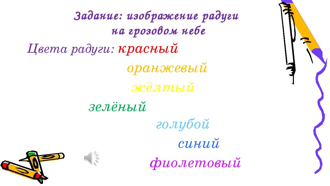 Задание: изображение радуги на грозовом небе Цвета радуги: красный оранжевый...