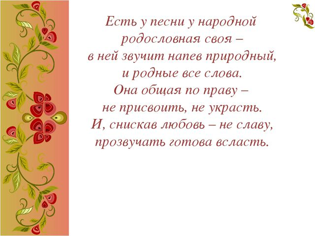 Есть у песни у народной родословная своя – в ней звучит напев природный, и ро...
