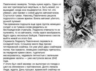 Павличенко замерла. Теперь нужно ждать. Один из них мог притвориться мертвым,
